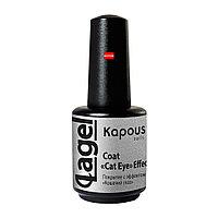 Покрытие с эффектом Кошачий глаз Kapous Coat Cat eye Effect 15мл