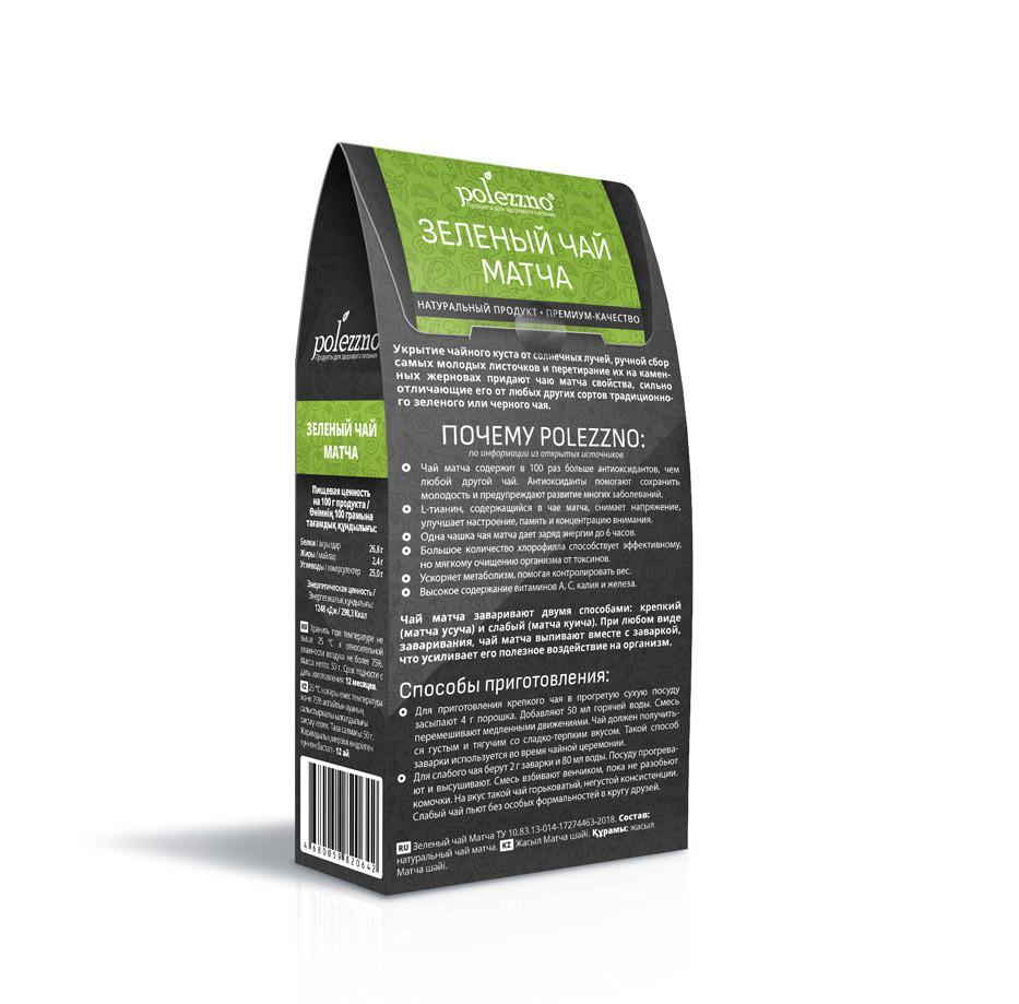 Зеленый чай матча Polezzno, 50 гр. - фото 2