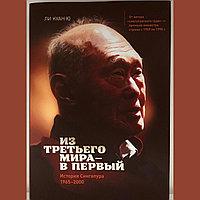 Ли Куан Ю. Из третьего мира в первый, История Сингапура (1965-2000)