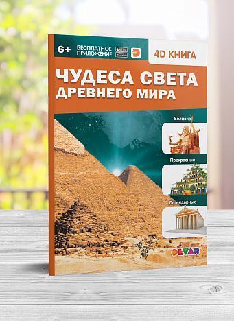 Книга в дополненной реальности Чудеса света Древнего мира