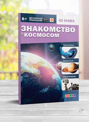 Книга в дополненной реальности Знакомство с космосом