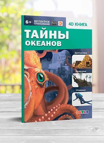 Книга в дополненной реальности Тайны океанов