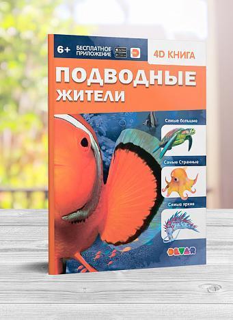 Книга в дополненной реальности Подводные жители