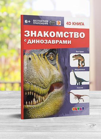 Книга в дополненной реальности Знакомство с динозаврами