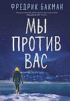 "Книга ""Мы против вас"", Фредрик Бакман, Мягкий переплет"