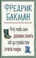 """""""Что мой сын должен знать об устройстве этого мира"""", Фредрик Бакман, Мягкий переплет"""