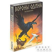 Эврикус: Вороны Одина BG-17027