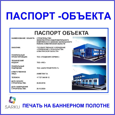 "Баннер ""паспорт объекта"""