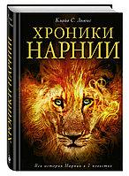 Книга «Хроники Нарнии (ил. П. Бейнс)», Клайв С. Льюис, Твердый переплет