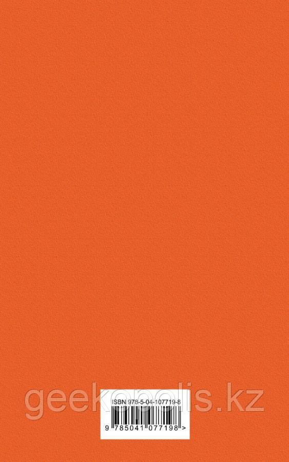 """Книга """"Над пропастью во ржи"""", Джером Дэвид Сэлинджер, Твердый переплет - фото 2"""