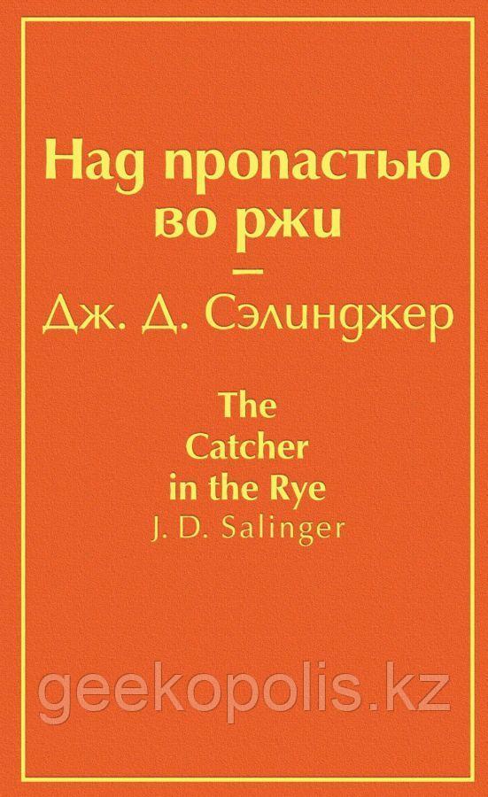 """Книга """"Над пропастью во ржи"""", Джером Дэвид Сэлинджер, Твердый переплет - фото 1"""