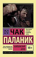 """Книга """"Бойцовский клуб"""", Чак Паланик, Мягкий переплет"""