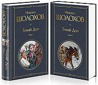 """Комплект из двух книг """"Тихий Дон Том 1, Том 2"""", Михаил Шолохов"""