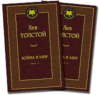 """Комплект из двух книг. """"Война и мир"""", Лев Толстой, Твердый переплет"""