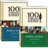 """Комплект из двух книг. """"Война и Мир"""", Лев Толстой, Мягкий Переплет"""