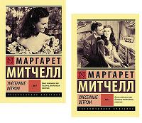 """Комплект из двух книг """"Унесенные ветром"""", Маргарет Митчелл, Мягкий Переплет"""