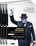 """Комплект книг """"Вторая мировая война"""", Уинстон Черчилль, Твердый переплет"""