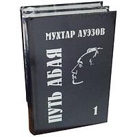"""Комплект из двух книг """"Путь Абая"""", Мухтар Ауэзов, Твердый переплет"""