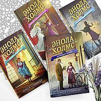 """Комплект из шести книг """"Энола Холмс"""", Нэнси Спрингер, Твердый переплет"""