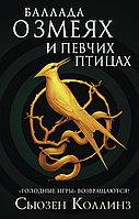Книга «Баллада о змеях и певчих птицах», Сьюзен Коллинз, Твердый переплет
