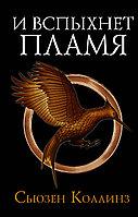 Книга «И вспыхнет пламя. Новое издание», Сьюзен Коллинз, Твердый переплет
