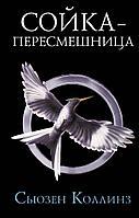 Книга «Сойка-пересмешница. Новое издание», Сьюзен Коллинз, Твердый переплет