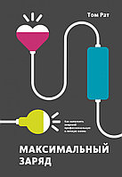 """Книга """"Максимальный заряд"""", Том Рат"""