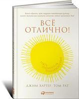 """Книга """"Всё отлично!"""", Джим Хартер, Том Рат"""