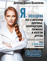 Книга «Я - женщина. Все о женском здоровье», Белоконь Ольга, Твердый переплет