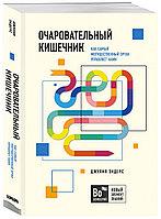 Книга «Очаровательный кишечник. Как самый могущественный орган управляет нами», Джулия Эндерс, Мягкий переплет