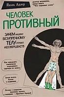 Книга «Человек Противный. Зачем нашему безупречному телу столько несовершенств», Йаэль Адлер, Твердый переплет