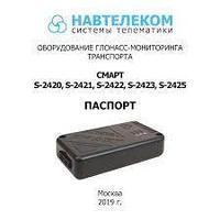 GPS/ГЛОНАСС трекер СМАРТ S-2421