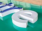 Пластиковые буквы, фото 5