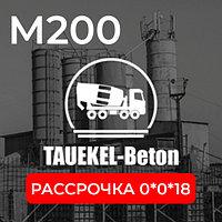 Бетон М200 (В15) В РАССРОЧКУ 0*0*18