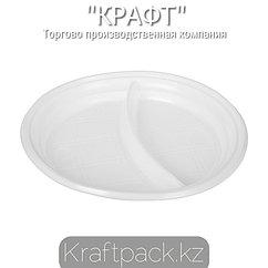 Тарелка 2-х секц. 205мм одноразовая (2000шт/уп)