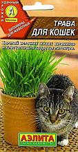 Семена травы для кошек Аэлита