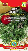 "Семена зиры (кумина) Плазмас ""Римский тмин"""