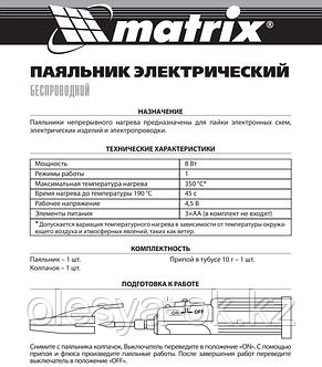 Паяльник беспроводной 8 Вт, припой 10 г, MATRIX 91352, фото 2