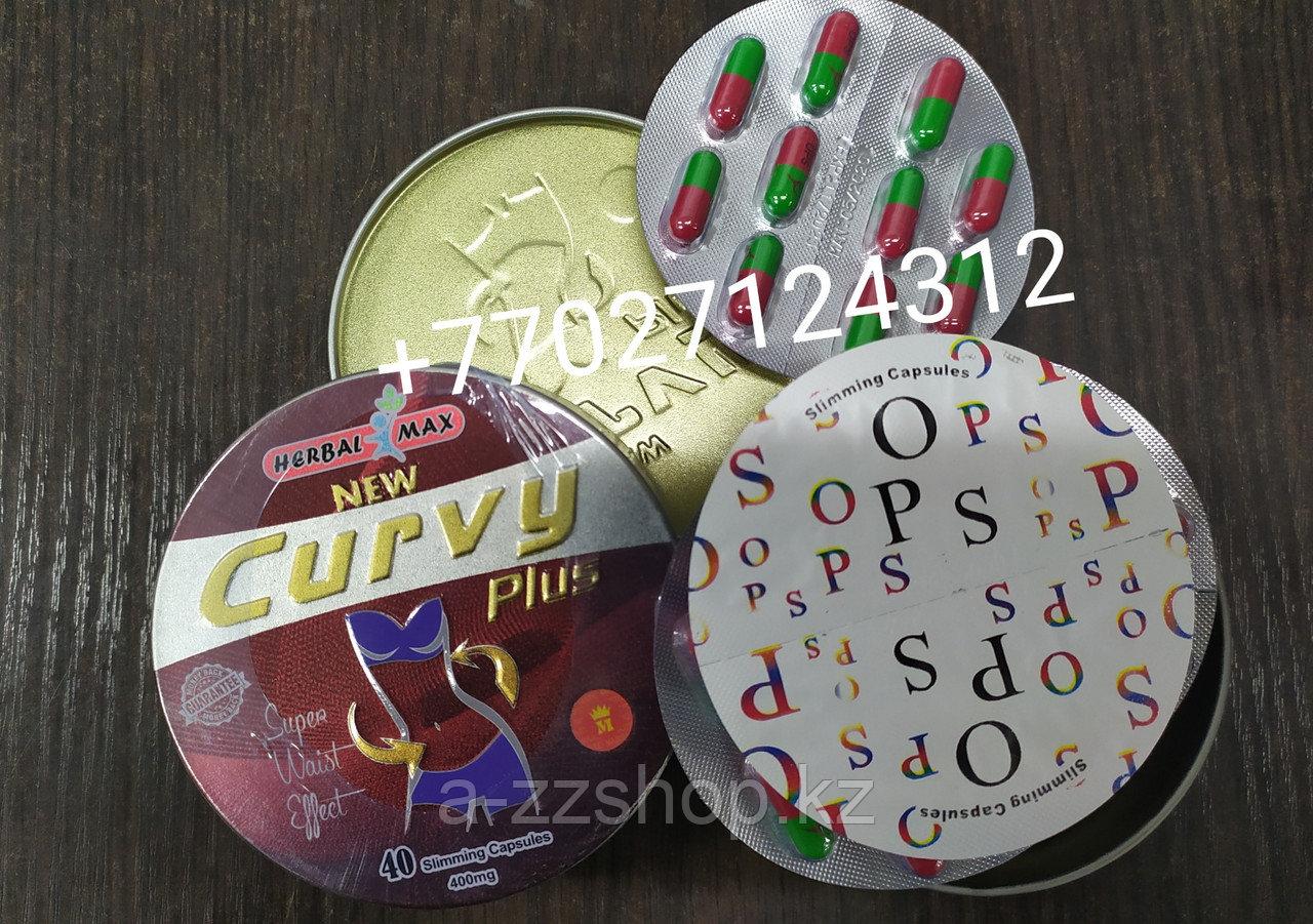 Herbal max Curvy Plus капсулы для похудения 40шт