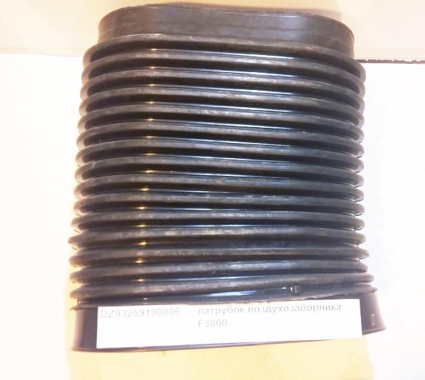 Гофра патрубок воздухозаборника F3000, DZ93259190006