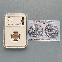 Золотая Орда. Монета Хызр-хана. Дирхем(данг), серебро.