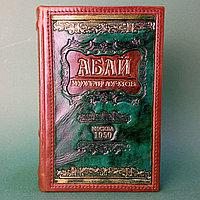 Роман «Абай»(«Путь Абая»). Автор: Мухтар Ауэзов Москва 1950 год.