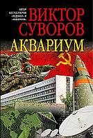 "Книга ""Аквариум"", Виктор Суворов, Мягкий переплет"