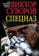 """Книга """"Спецназ"""", Виктор Суворов, Твердый переплет"""