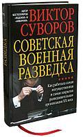 """Книга """"Советская военная разведка"""", Виктор Суворов, Твердый переплет"""