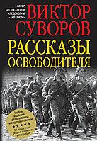 """Книга """"Рассказы освободителя"""", Виктор Суворов, Твердый переплет"""