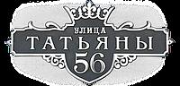 Адресная табличка КР1 литье алюминий 400x800мм