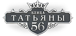 Адресная табличка КР-1, литье алюминий, 300x600 мм