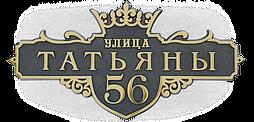 Адресная табличка КР-1, литье латунь, 400x800 мм