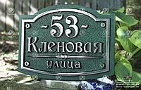 Адресная табличка Б-380, литье алюминий, 263x360 мм